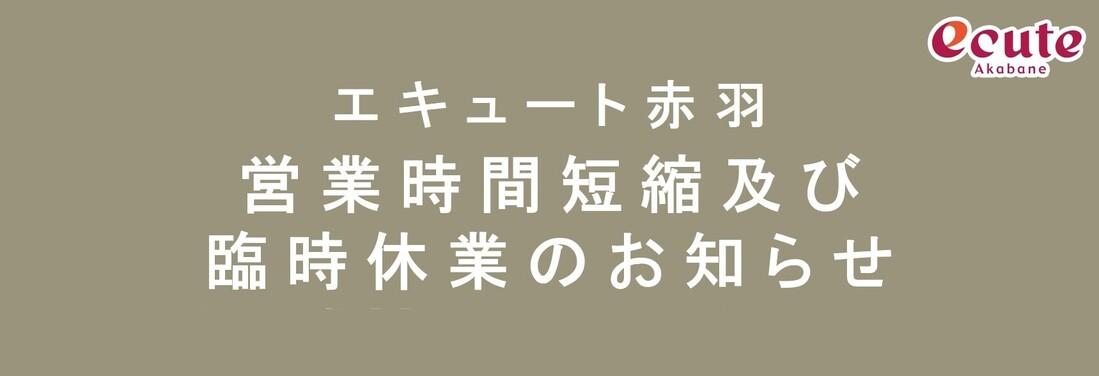 一部営業再開のお知らせ(5/11現在)