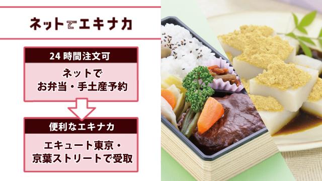 ネットで「お弁当・手土産」予約できます。