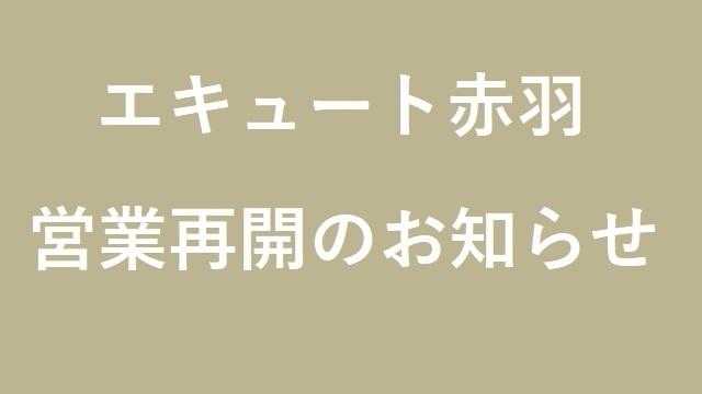【6/19(金)】通常営業再開のお知らせ