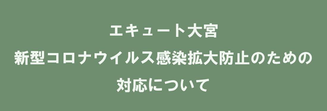 営業時間変更及び臨時休業のお知らせ【6/1更新】