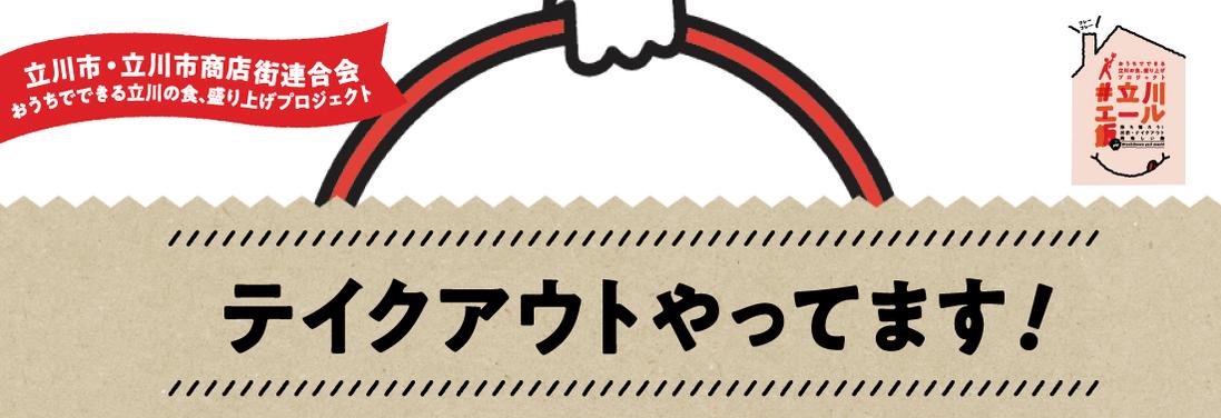 ~立川エール飯~テイクアウトやってます!