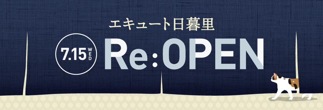 7/15(水)リニューアルオープン!