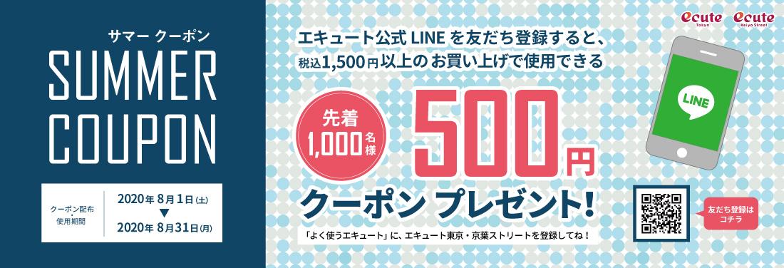 【先着1,000名様限定!】LINE「サマークーポン」500円プレゼント!
