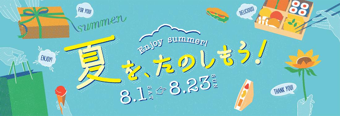 夏を、たのしもう!