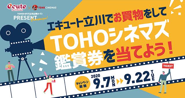 エキュート立川でお買物をしてTOHOシネマズ鑑賞券を当てよう!