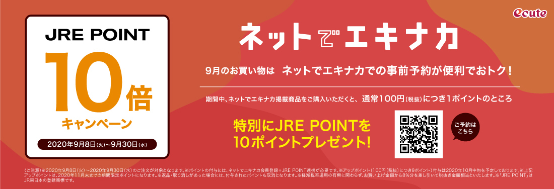 ネットでエキナカ JRE POINT10倍キャンペーン
