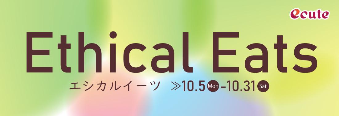 Ethical Eats <エシカルイーツ>