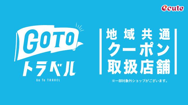 【GO TO トラベル】地域共通クーポン取扱店