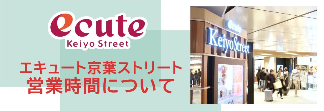 エキュート京葉ストリート 営業時間について
