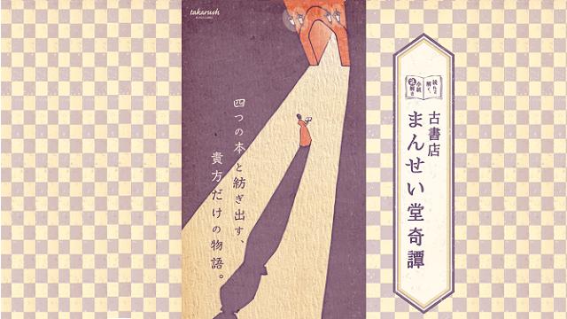 謎解きイベント「古書店まんせい堂奇譚」開催中!