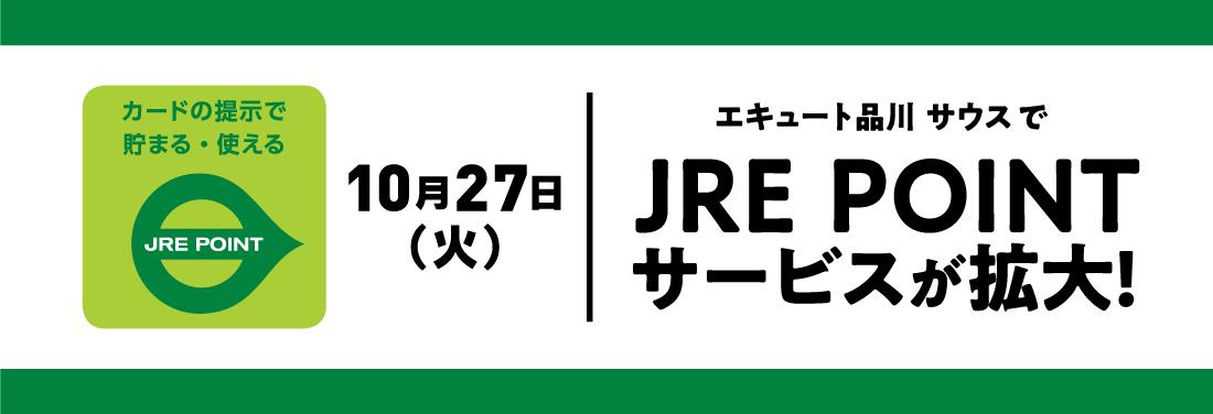 ~JRE POINTが貯まる!使える!~JRE POINTサービス拡大!!