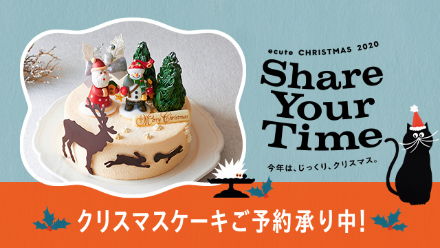 ecute CHRISTMAS 2020「Share Your Time」