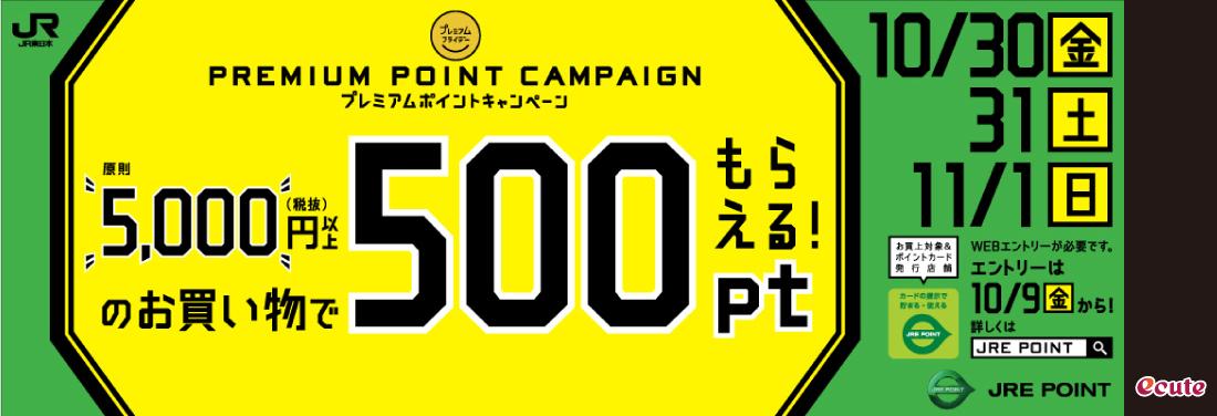 【JRE POINT】プレミアムポイントキャンペーン