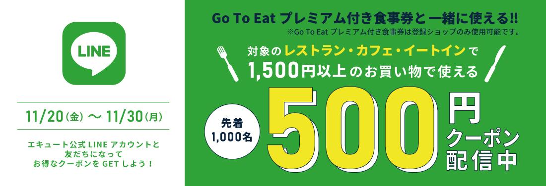 【エキュート公式LINE】対象のレストラン・カフェ・イートイン限定LINEクーポン配信中!
