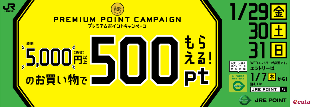 【JRE POINT】1月プレミアムポイントキャンペーン