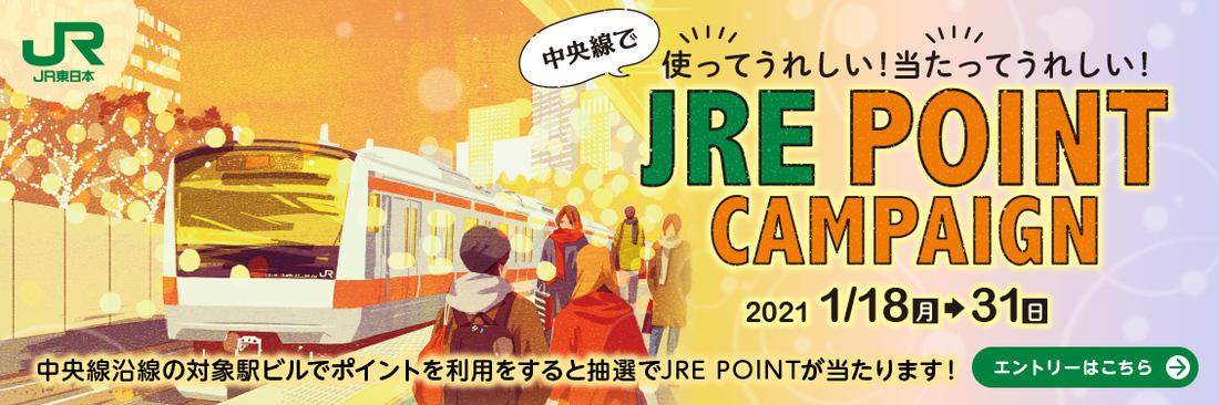 中央線で使ってうれしい!当たってうれしい!JRE POINTキャンペーン