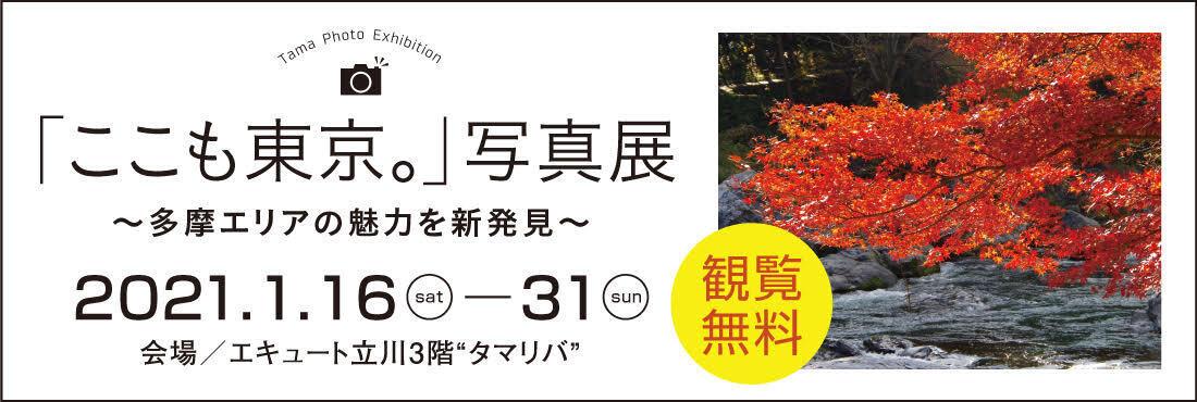 「ここも東京。」写真展