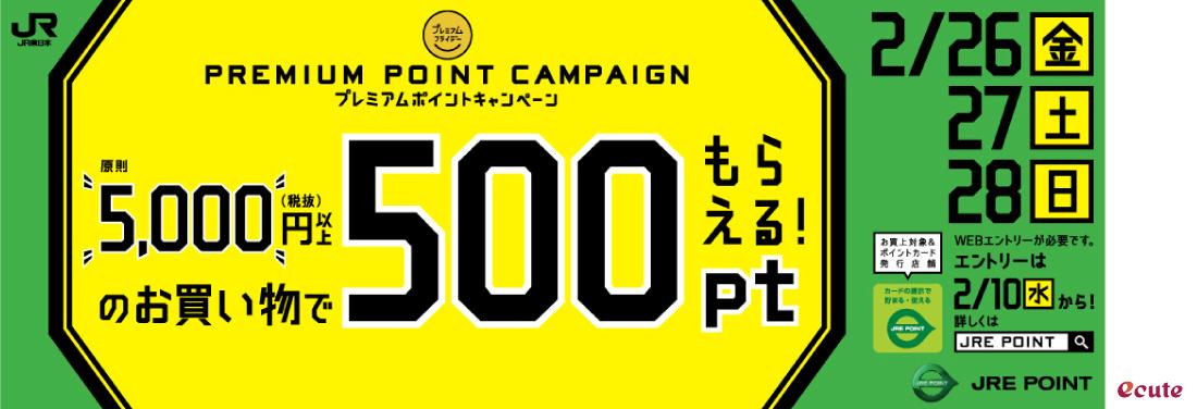 【JRE POINT】2月プレミアムポイントキャンペーン