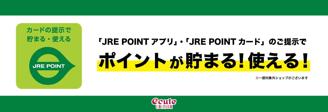JRE POINTが貯まる!使える!