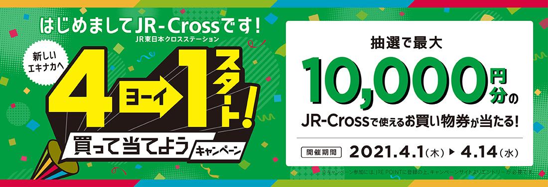 4→1(ヨーイ)スタート 買って当てようキャンペーン