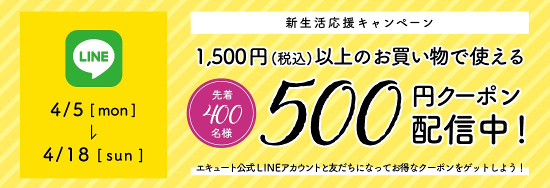 【先着400名様限定】新生活応援「LINEクーポン」プレゼント!!