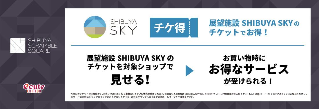 展望施設 SHIBUYA SKYチケットでお得!