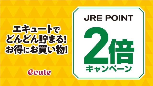 4月16日(金)はエキュートでJRE POINTが2倍