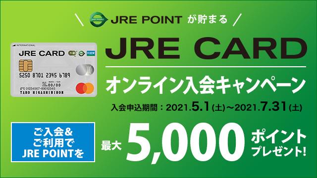 JRE CARDオンライン入会CP