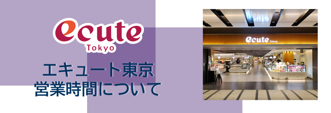 エキュート東京 営業時間変更について