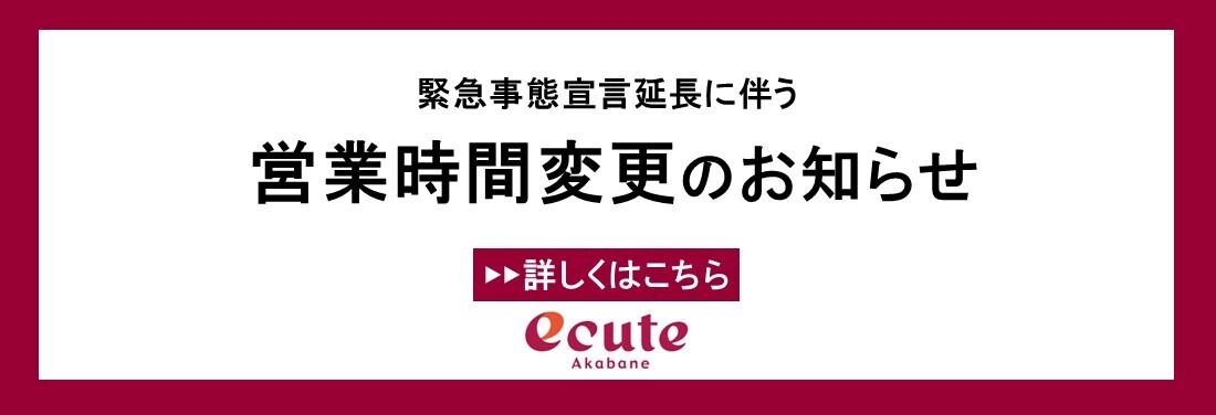 【5月12日(水)~】緊急事態宣言延長に伴う営業時間変更のお知らせ