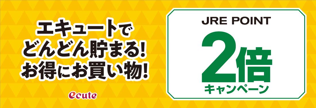 今月は5月25日(火)がエキュートでJRE POINTが2倍!!