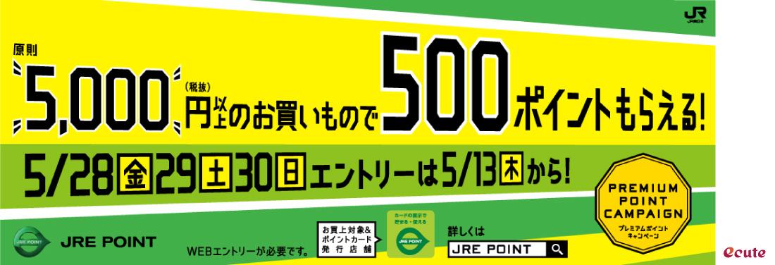【JRE POINT】5月プレミアムポイントキャンペーン