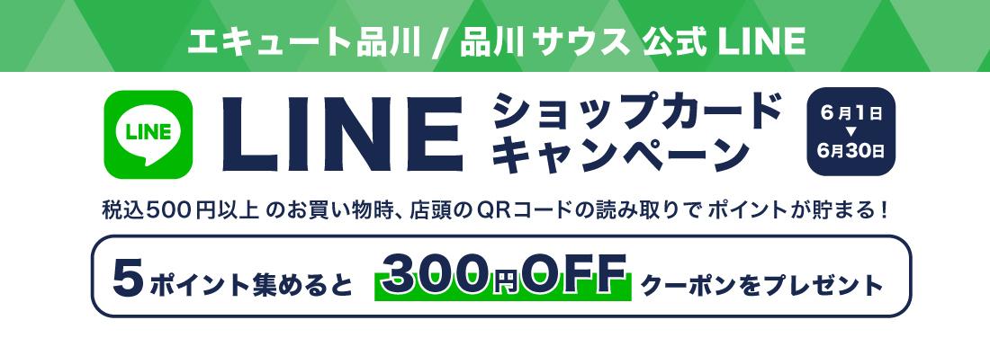 【期間限定】LINEショップカードキャンペーン