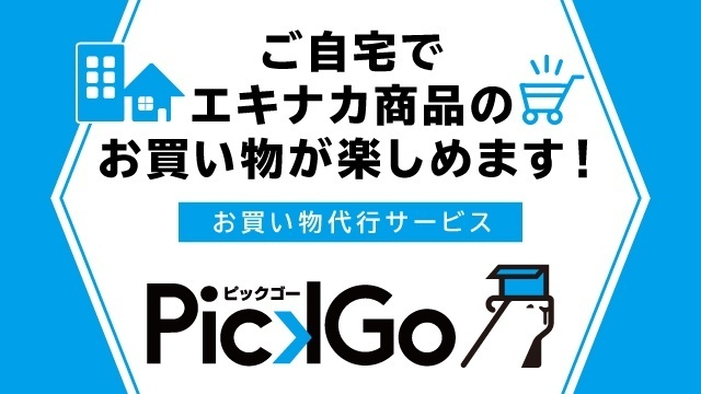 お買い物代行サービスPickGo