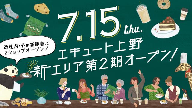 新エリア第2期オープン!!