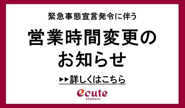 【7月12日(月)~】緊急事態宣言に伴う営業時間変更のお知らせ