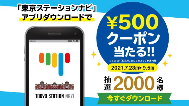 「東京ステーションナビ」アプリ クーポンプレゼントキャンペーン