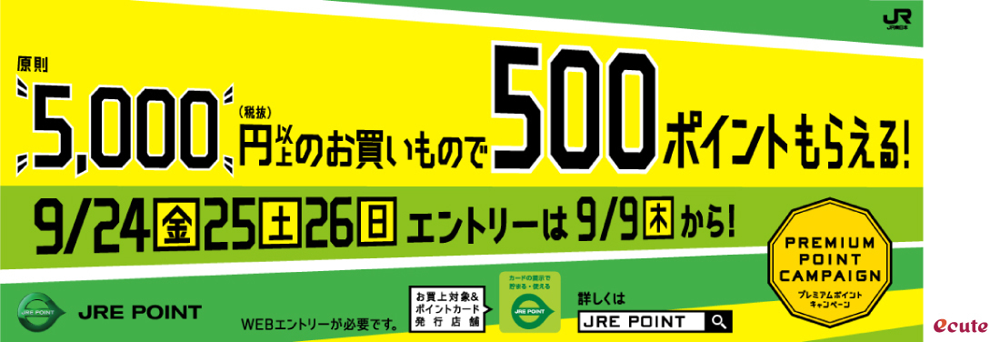 【JRE POINT】9月プレミアムポイントキャンペーン