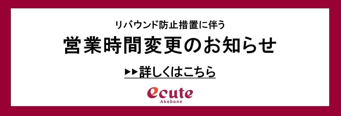 【10月1日(金)~】リバウンド防止措置に伴う営業時間変更のお知らせ