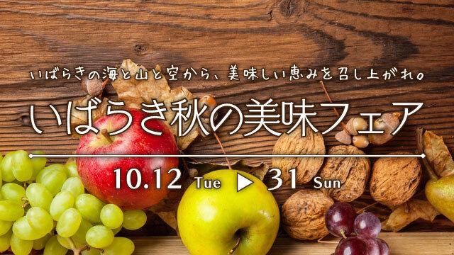 いばらき秋の美味フェア!!