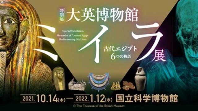 「大英博物館ミイラ展」オリジナル護符ポストカード プレゼント!