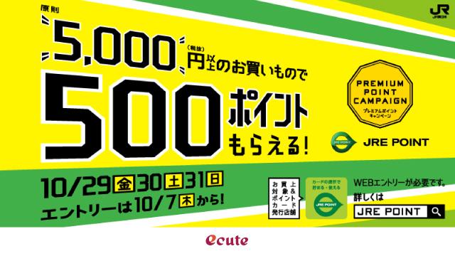 【JRE POINT】10月プレミアムポイントキャンペーン
