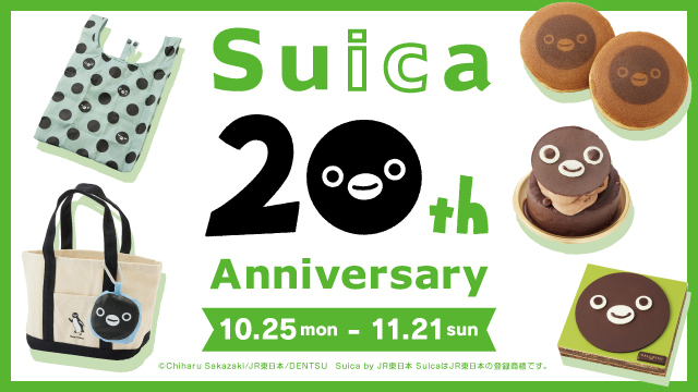 Suica20周年記念キャンペーン!