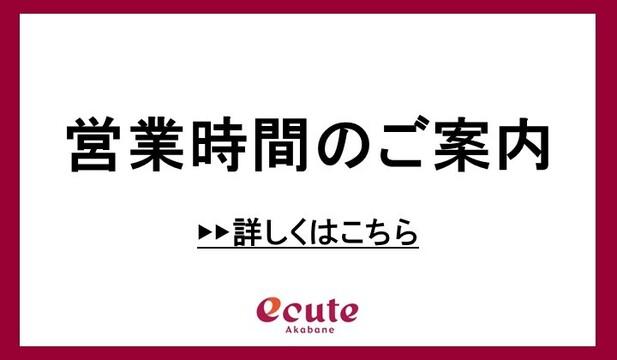 【10/25(月)】営業時間のお知らせ
