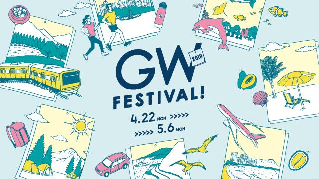 GW FESTIVAL!