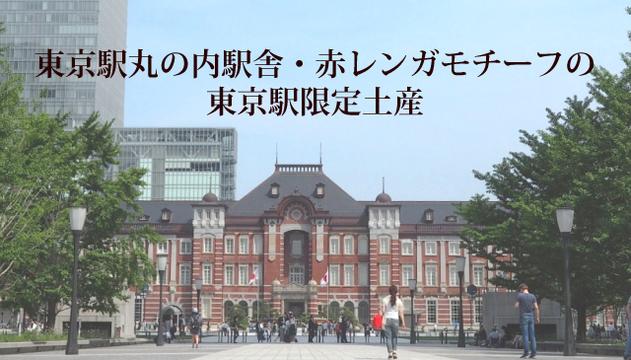 東京駅限定のお手土産