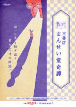 【開催中】古書店 まんせい堂奇譚