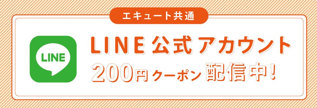 友だち追加で200円クーポン配信中!