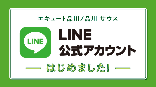 エキュート品川/品川 サウス LINE公式アカウントはじめました!
