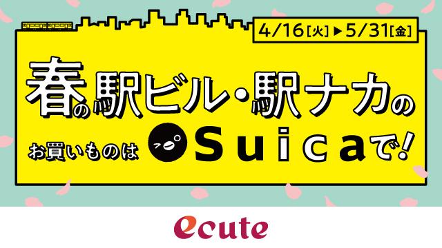 春の駅ビル・駅ナカのお買いものはSuicaで!